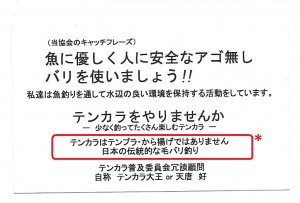 Dr. Ishigaki business card
