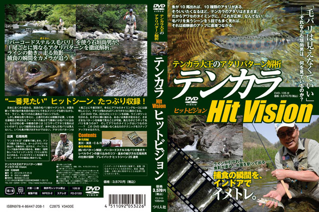 Tenkara Hit Vision DVD