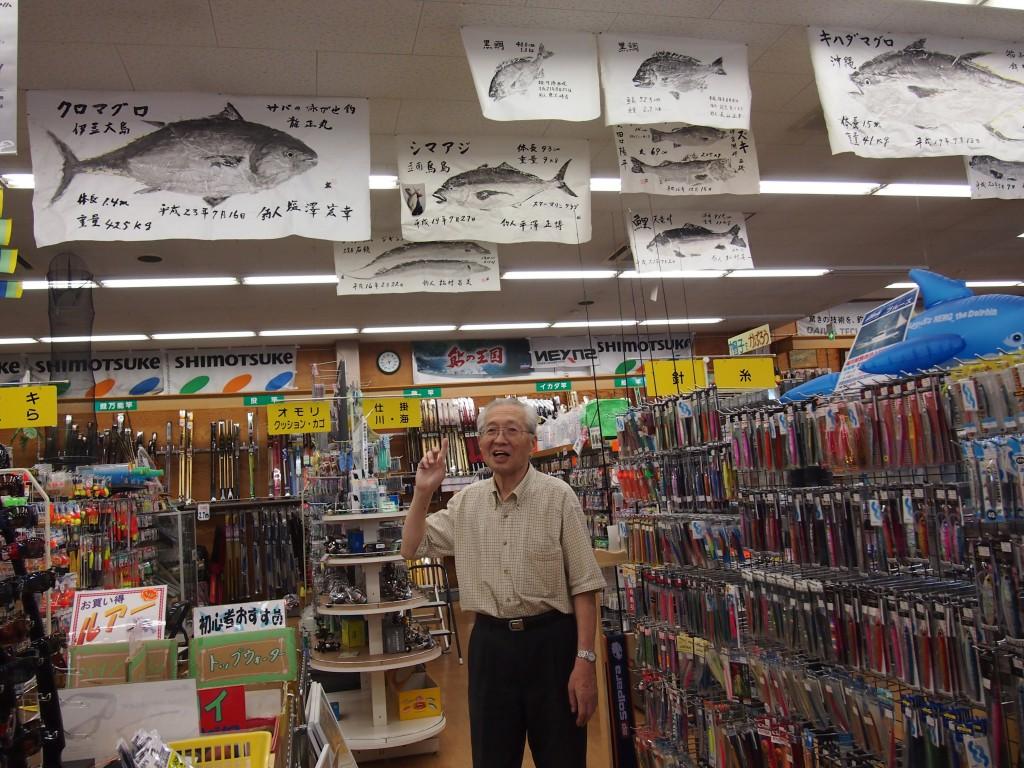 Gyotaku master
