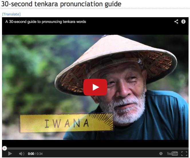 Tenkara pronunciation guide