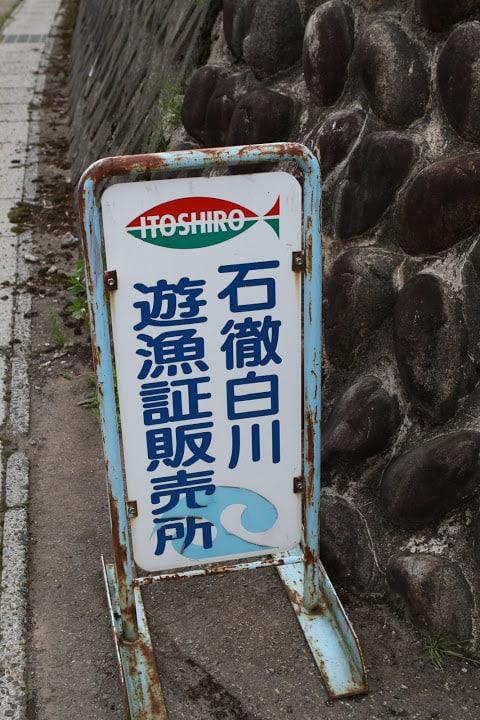 Fishing license japan